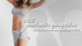 3 วิธี ลดน้ำหนัก ดูแลรูปร่าง สำหรับสาวอ้วน สาวผอมและสาวที่อยากเฟิร์ม