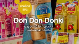 ชวนช้อป EP3 | พาช้อป 10 ไอเท็มตัวเด็ด ในดองกิ มอลล์ Don Don Donki Thailand