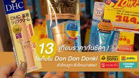 เทียบราคากันชัดๆ ! 13 ไอเท็มใน Don Don Donki ตัวไหนถูก ตัวไหนน่าสอย!