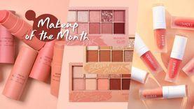 Makeup of the Month : 5 เครื่องสำอางน่าซื้อ เดือนมีนาคม 2019