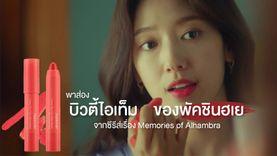 พาส่อง! บิวตี้ไอเท็มของจองฮีจู และเอมม่า หรือ พัคชินฮเย จากซีรีส์เรื่อง Memories of Alhambra