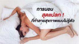 หยุดทำด่วน! 6 การนอนสุดแปลก ! ที่ทำลายสุขภาพแบบไม่รู้ตัว
