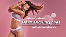 วิธีลดน้ำหนักแบบ Carb Cycling Diet คืออะไร? ลดไขมันในร่างกายได้แบบไม่ต้องอดกินคาร์บ