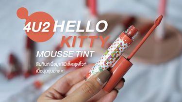 BEAUTY REVIEW | 4U2 HELLO KITTY MOUSSE TINT ลิปทินท์เนื้อมูสลิมิเต็ดสุดคิ้วท์ เนื้อนุ่มชุ่มฉ่ำสุด!