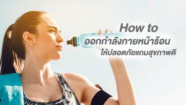 How to ออกกำลังกายหน้าร้อนอย่างไร ให้ปลอดภัย แถมสุขภาพดี