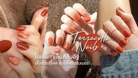 ไอเดียทาเล็บสีส้มอิฐ Terracotta เล็บสวยสู้แดด สวยจี๊ดรับซัมเมอร์!