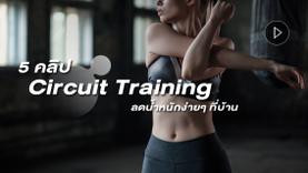 รวม 5 คลิป Circuit Training ออกกำลังกาย ลดน้ำหนักง่ายๆ ที่บ้าน แบบไม่ต้องใช้อุปกรณ์