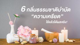 6 กลิ่นธรรมชาติบำบัดความเครียด ที่ใช้แล้วได้ผลจริง!
