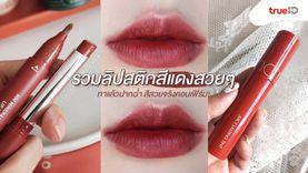 ปากไม่แดงไม่มีแรงเดิน! รวมลิปสติกสีแดงสวยๆ ทาแล้วปากฉ่ำ สีสวยจริงคอนเฟิร์ม!