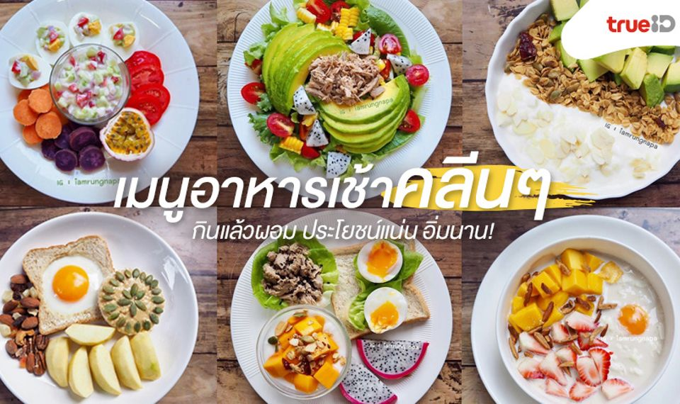 20 เมนูอาหารเช้าคลีนๆ สำหรับคนอยากผอม ประโยชน์แน่น อิ่มนาน!