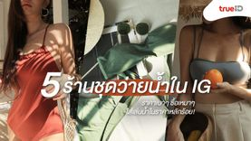 ชี้เป้า! 5 ร้านชุดว่ายน้ำใน IG ราคาเบาๆ ซื้อเหมาๆ ใส่เล่นน้ำในราคาหลักร้อย!