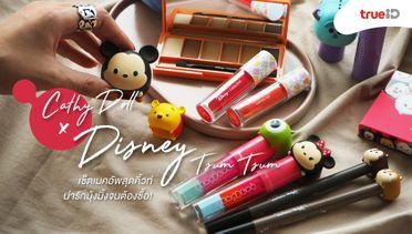 BEAUTY REVIEW | เซ็ตเมคอัพสุดคิ้วท์ Cathy Doll X Disney Tsum Tsum น่ารักมุ้งมิ้งจนต้องซื้อ!