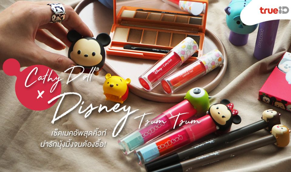 BEAUTY REVIEW   เซ็ตเมคอัพสุดคิ้วท์ Cathy Doll X Disney Tsum Tsum น่ารักมุ้งมิ้งจนต้องซื้อ!