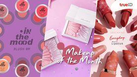 Makeup of the Month : 5 เครื่องสำอางน่าซื้อ เดือนเมษายน 2019