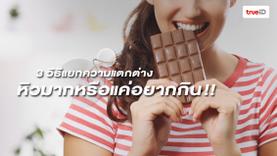 หิวมากหรือแค่อยากกิน!! 3 วิธีแยกระหว่างความอยากและความหิว ในช่วงลดน้ำหนัก