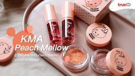 BEAUTY REVIEW | เอาใจสาวกสีพีชชช🍑 กับ 2 ไอเท็มใหม่จาก KMA Peach Mellow Collection