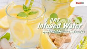 รวม 7 สูตร Infused Water น้ำหมักผลไม้ ช่วยคุมน้ำหนักได้ แถมคลายร้อนด้วย