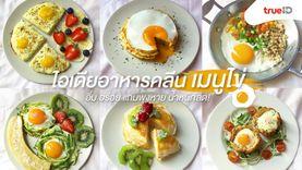 รวมไอเดียอาหารคลีน เมนูไข่ อิ่ม อร่อย แถมพุงหาย น้ำหนักลด!
