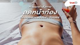 5 ท่าออกกำลังกาย ลดหน้าท้อง ท้องแบนสวย พร้อมใส่ชุดว่ายน้ำรับซัมเมอร์