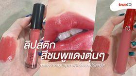 5 ลิปสติก สีชมพูแดงตุ่นๆ ทาแล้วปากสวยสุขภาพดี ซื้อแล้วไม่ผิดหวัง!