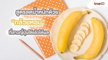 ลดน้ำหนักด้วยกล้วยหอม เคล็ดลับยอดฮิตที่สาวญี่ปุ่นใช้แล้วได้ผล