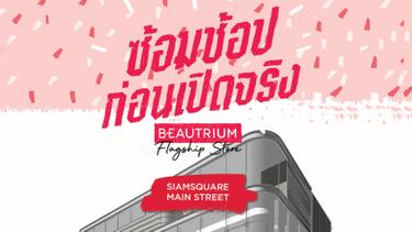 เปิดตัว BEAUTRIUM Flagship Store บิวตี้ เดสติเนชั่นขนาดใหญ่ ใจกลางสยามสแควร์