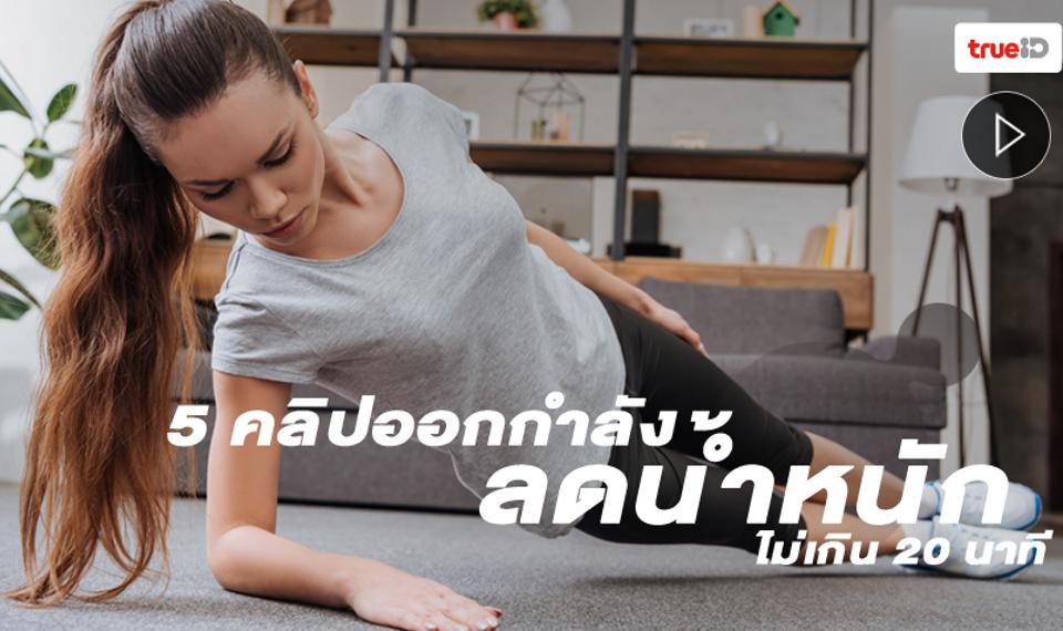 รวม 5 คลิปออกกำลังกาย ลดน้ำหนักง่ายๆ ทำได้ที่บ้านไม่เกิน 20 นาที
