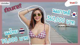 รีวิวทำนม นมไทยหลักหมื่น vs นมเกาหลีหลักแสน ต่างกันยังไง ทำที่ไหนดี ?!