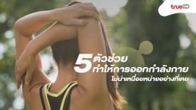 5 ตัวช่วย ที่จะทำให้การออกกำลังกายไม่น่าเหนื่อยหน่ายอย่างที่เคย