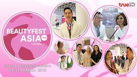 พาทัวร์ BeautyFest Asia 2019 บิวตี้เฟสติวัลที่ใหญ่ที่สุดในอาเซียน! และ Exclusive Talk กับ