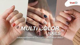 ไอเดียทาเล็บ Multi Color แมทช์เล็บหลากสี นิ้วสวยดูดีได้ ไม่จำเป็นต้องทาสีเดียว!