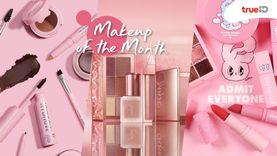 Makeup of the Month : 5 เครื่องสำอางน่าซื้อ เดือนพฤษภาคม 2019