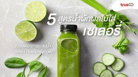 5 สูตรน้ำผักผลไม้ เซเลอรี่ลดน้ำหนัก ช่วยลดอาการบวมน้ำ ลดพุง กินแล้วพุงยุบดี!