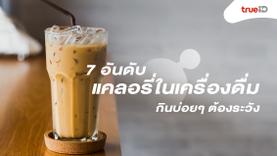 7 อันดับ ปริมาณแคลอรี่ในเครื่องดื่มแก้วโปรด กินบ่อยๆ ต้องระวัง