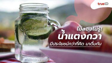 ไม่ลองไม่รู้! น้ำแตงกวา ดีท็อกซ์ดี มีประโยชน์กว่าที่คิด มาดื่มกัน!
