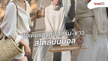 ไอเดียแต่งตัวสีครีม-ขาว สไตล์มินิมอลเกาหลี เรียบง่าย แต่สวยหรูดูแพง!
