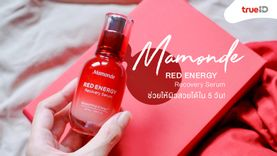[Skincare Updates] Mamonde Red Energy Recovery Serum ตัวช่วยผิวสวยใน 5 วัน!