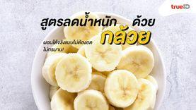 10 วันผอม! สูตรลดน้ำหนัก ด้วยกล้วย ผอมได้จริงแบบไม่ต้องอด ไม่ทรมาน!