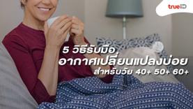 5 วิธี รับมืออากาศเปลี่ยนแปลงบ่อย สำหรับสาววัย 40+ 50+ 60+
