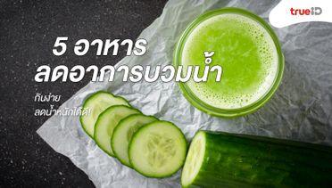 กินเซเลอรี่ไม่เป็น กินอะไรดี! 5 อาหาร ช่วยลดอาการบวมน้ำ กินง่าย ลดน้ำหนักได้ดี!
