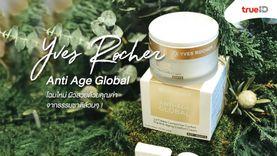 [Skincare Updates] YVES ROCHER Anti Age Global โฉมใหม่ ผิวสวยด้วยคุณค่าจากธรรมชาติล้วนๆ !