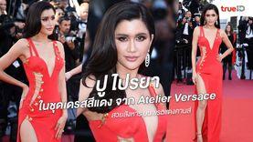 ปู ไปรยา สวยสังหาร บนพรมแดงคานส์ ในชุดเดรสสีแดง จาก Atelier Versace