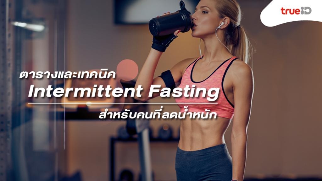 แจก!! ตารางทำ IF และเทคนิคการทำ Intermittent Fasting สำหรับคนที่อยากลดน้ำหนัก