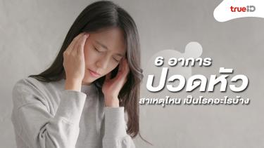 6 อาการ ปวดหัว แต่ละประเภท สาเหตุจากไหน เป็นโรคอะไรได้บ้าง
