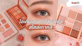 ไอเดียแต่งตา สีส้มสดใส🍊 สไตล์เกาหลี พร้อมแนะนำ 4 พาเลตต์ที่ต้องมี!