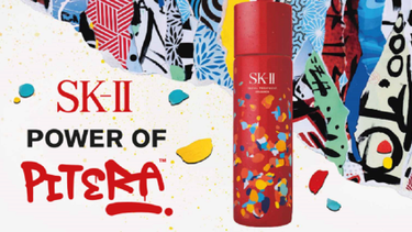 SK-ll เปิดตัว Facial Treatment Essence Limited Edition กับแพ็คเกจลวดลายกราฟฟิตี้สดใส!