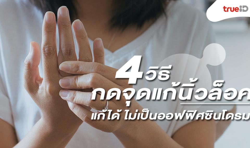 4 วิธีกดจุดแก้นิ้วล็อค แก้ได้ง่ายๆ ปลอดภัย ไม่เป็นออฟฟิศซินโดรม
