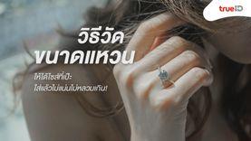 วิธีวัดขนาดแหวน ไซส์แหวน ให้ได้ไซส์ที่เป๊ะ ใส่แล้วไม่แน่นไม่หลวมเกิน!