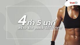 4 ท่า 5 นาที สร้าง six pack ได้ ไม่ยาก!!