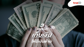 3 เทคนิค เก็บเงินอย่างไร ให้มีเงินล้าน